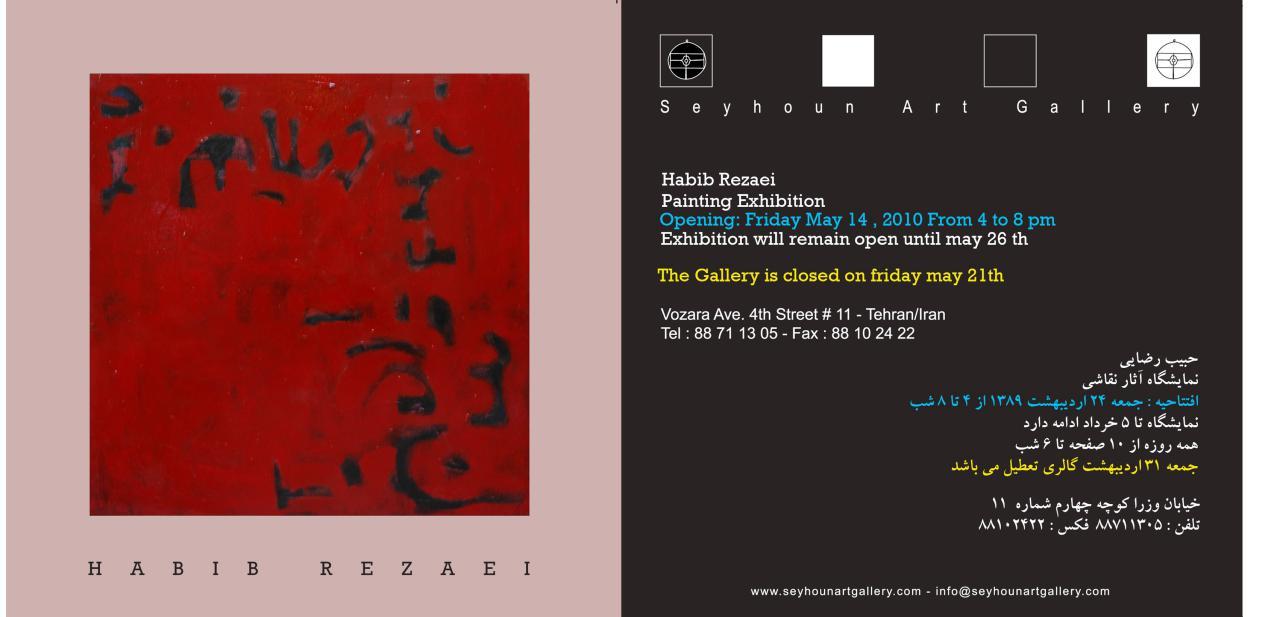 solo Painting Ex , seyhoun art gallery